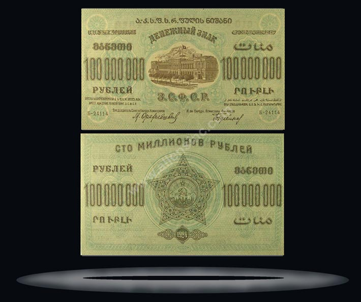 Transcaucasia, Russia Banknote, 100 Million Rubles, 1924, P#636
