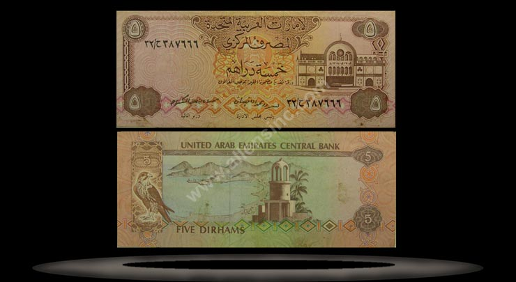 United Arab Emirates Banknote, 5 Dirhams, ND (1982), P#7a