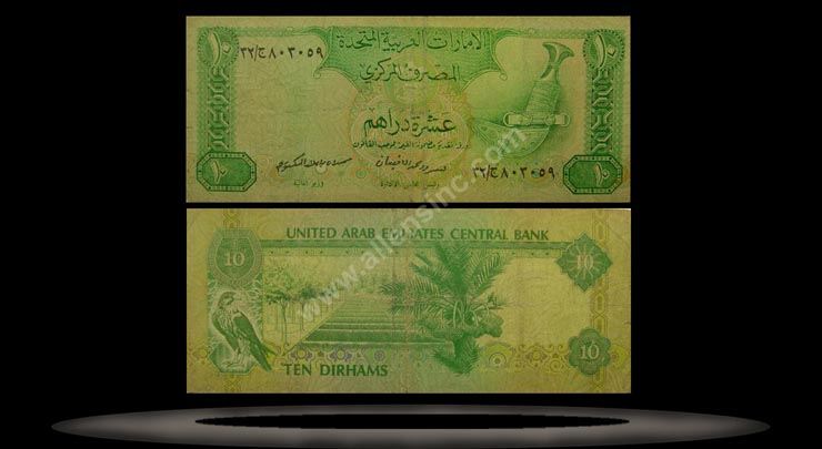 United Arab Emirates Banknote, 10 Dirhams, ND (1982), P#8a MAIN