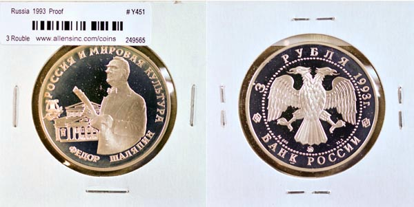 Russia, Federation, 1993 3 Roubles, Cat# Y451