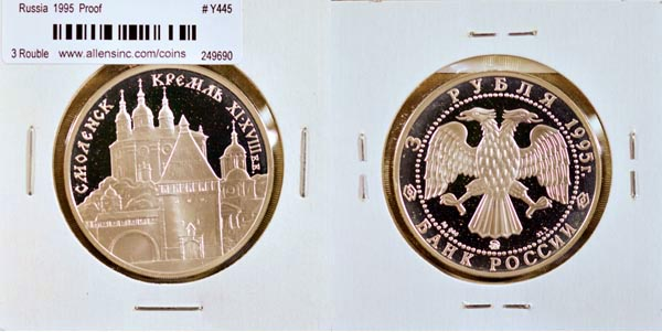 Russia, Federation, 1995 3 Roubles, Cat# Y445