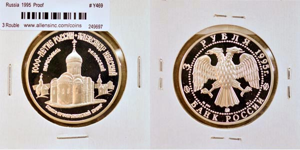 Russia, Federation, 1995 3 Roubles, Cat# Y469