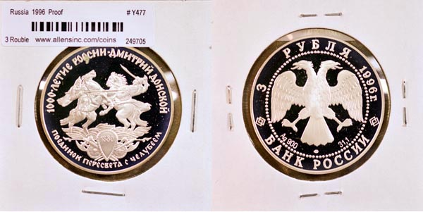 Russia, Federation, 1996 3 Roubles, Cat# Y477