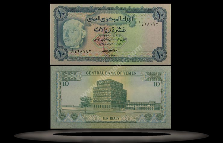 Yemen Arab Republic Banknote, 10 Rials, ND (1973), P#13a