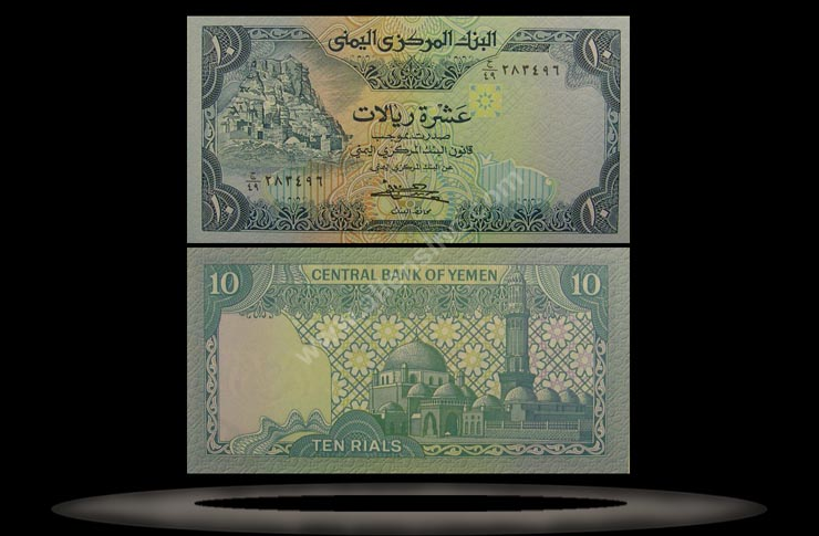 Yemen Arab Republic Banknote, 10 Rials, ND (1983), P#18b