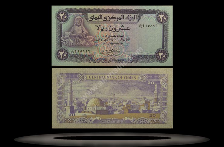 Yemen Arab Republic Banknote, 20 Rials, ND (1985), P#19c