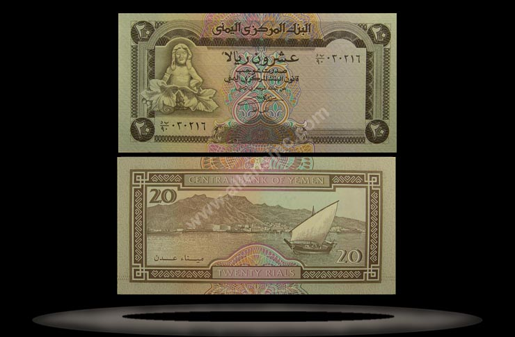 Yemen Arab Republic Banknote, 20 Rials, ND (1995), P#25