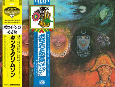 "King Crimson ‎– In The Wake Of Poseidon - Japanese Limited Edition, 7"" Cardboard Sleeves"