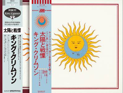 "King Crimson ‎– Larks' Tongues In Aspic -  Japanese Limited Edition, 7"" Cardboard Sleeves"