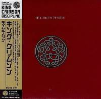 King Crimson - Discipline (Japanese Import)