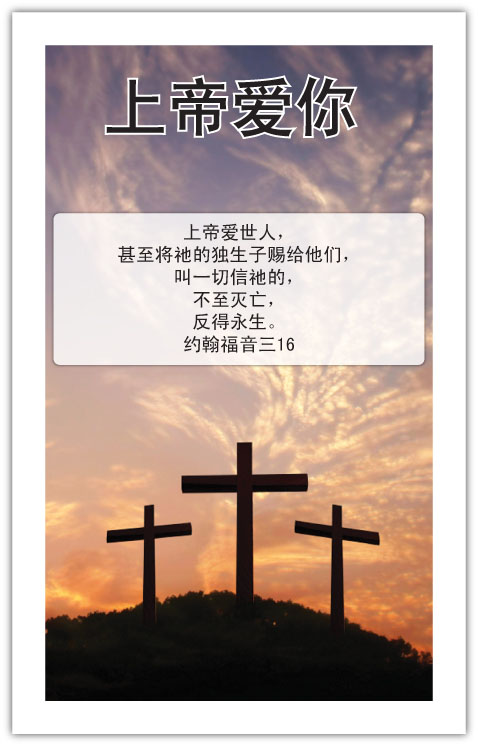 Tract 2685