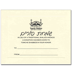Purim Donation Card<i> (in lieu of gift)</i> - SINGLES