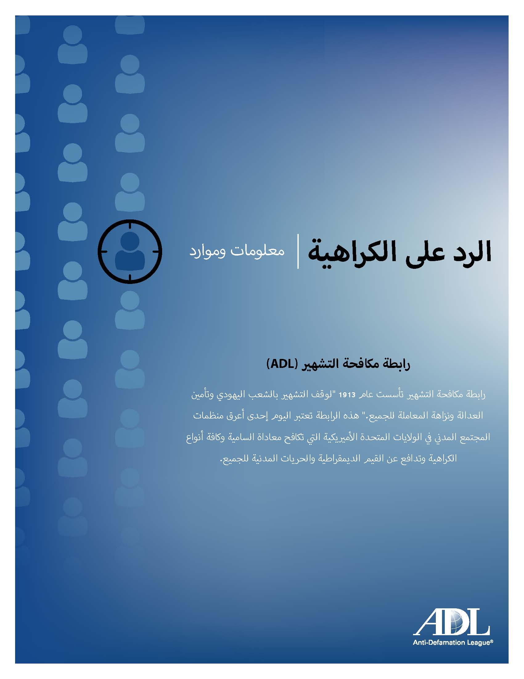 Responding to Hate: Information and Resources - Arabic Version THUMBNAIL