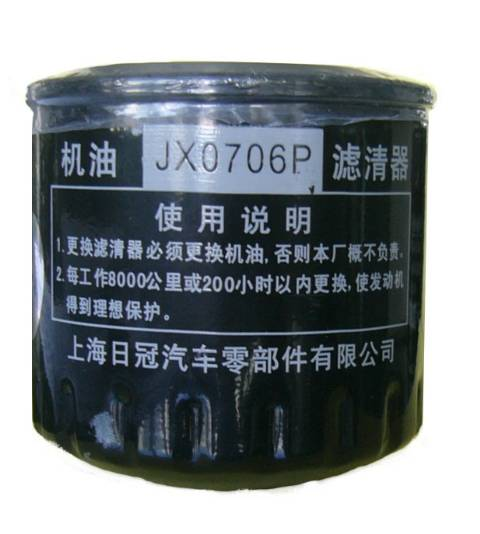 Fuel Filter JX0706P_MAIN