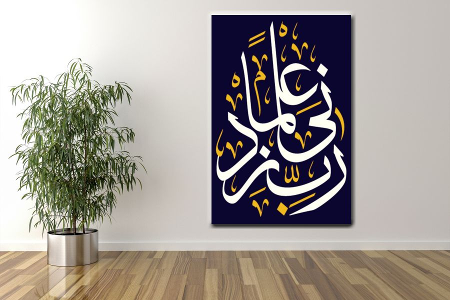 Canvas Art Wall Decor, islam, calligraphy, islamic art, arabic, middle ease 90111B LARGE