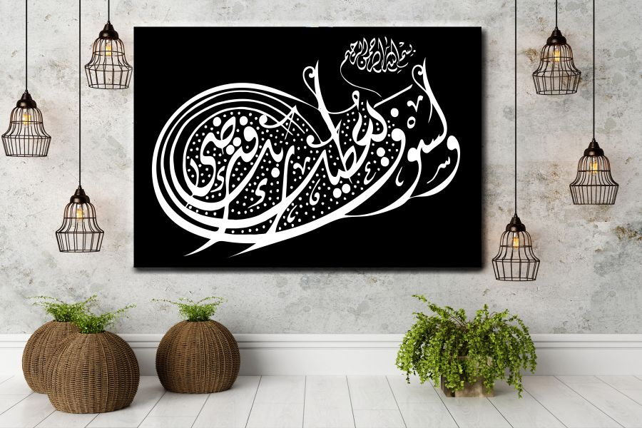 Canvas Art Wall Decor, islam, calligraphy, islamic art, arabic, middle ease 90222 LARGE