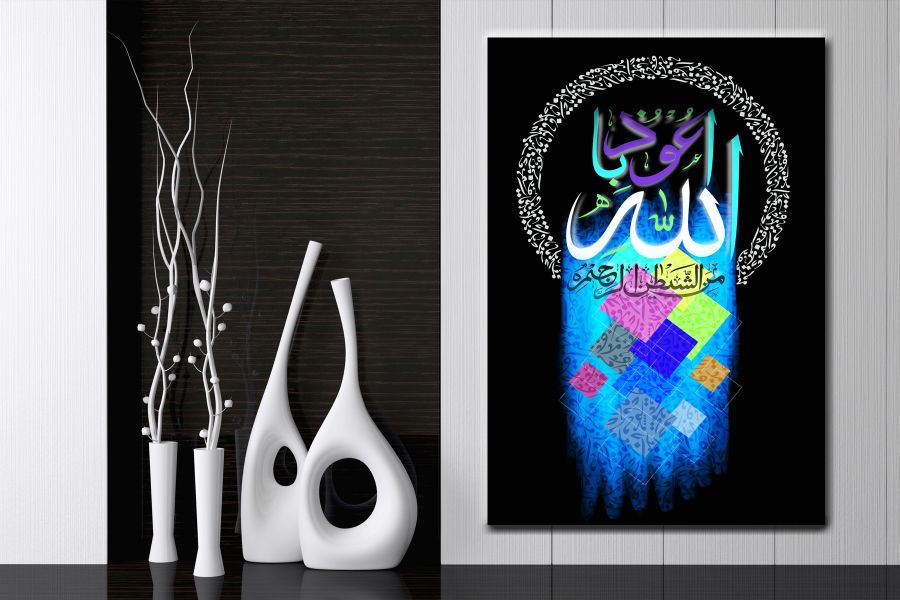 Canvas Art Wall Decor, islam, calligraphy, islamic art, arabic, middle ease 90408B LARGE