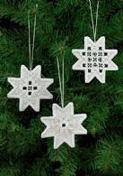 Permin Kit - Star Hardanger Ornaments MAIN
