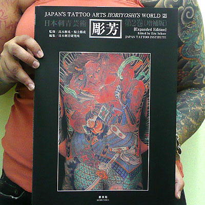 A053 Japan's Tattoo Arts Horiyoshi's World (2) MAIN