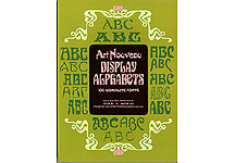 100 Art Nouveau Display Alphabets THUMBNAIL