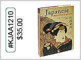 KJAA Japanese Woodblock Prints THUMBNAIL