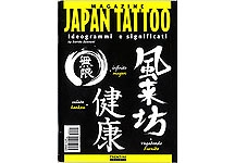 Magazine Japan Tattoo Kanji THUMBNAIL