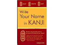 Write Your Name in Kanji THUMBNAIL